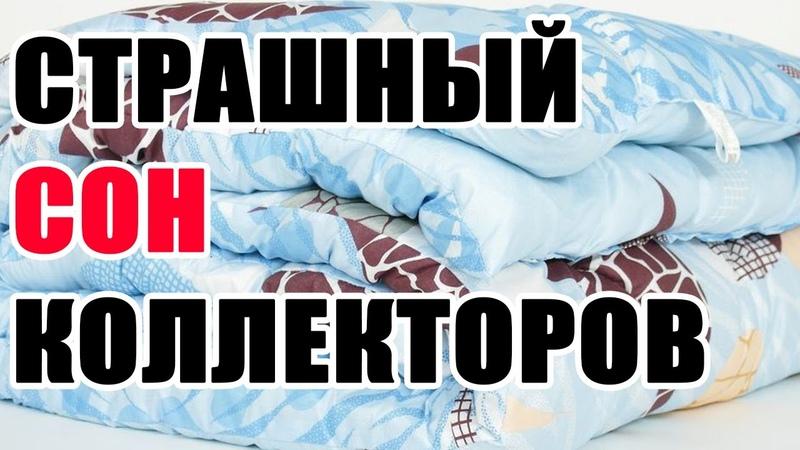 Страшный сон коллектора Умный заемщик Такого не ожидал никто УЛОВКИ БАНКА АНТИКОЛЛЕКТОР 230 ФЗ ДОЛГИ
