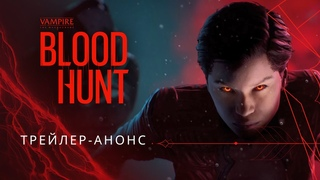 Bloodhunt — официальный трейлер-анонс
