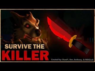 [Event]Как пройти?  Выжить убийца! Survive the killer Metaverse Champions roblox ✨ EVENT!