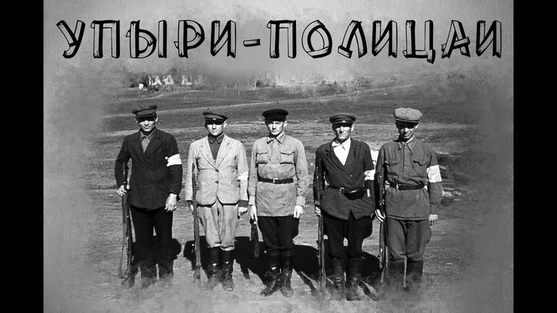 Упыри предатели Как сложилась судьба полицаев после Великой Отечественной Войны