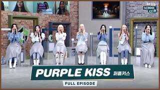 [After School Club] 💜PURPLE KISS(퍼플키스)💜!! The idols with a perfect balance✨ _ Full Episode