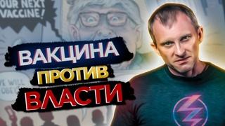 ВАКЦИНА ПРОТИВ ВЛАСТИ//АЛЕКСЕЙ САХНИН/вестник бури