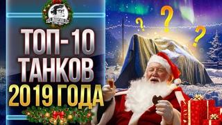 ТОП-10 ТАНКОВ 2019 ГОДА! ВСПОМНИМ ВМЕСТЕ!