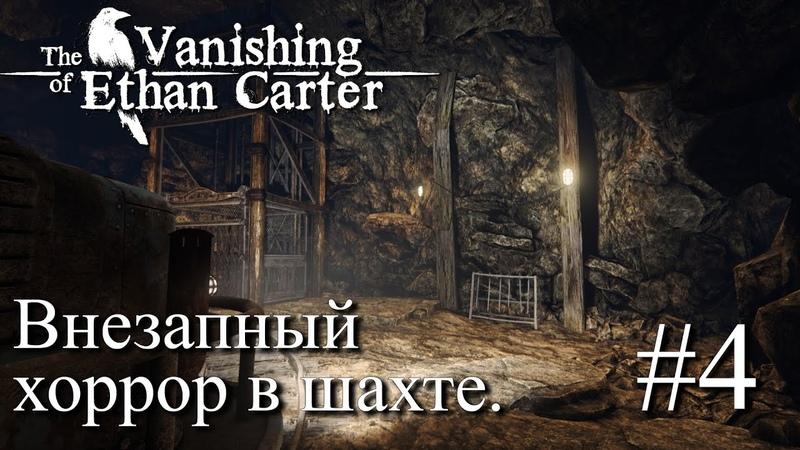 ПРОХОЖДЕНИЕ THE VANISHING OF ETHAN CARTER Внезапный хоррор в шахте 4