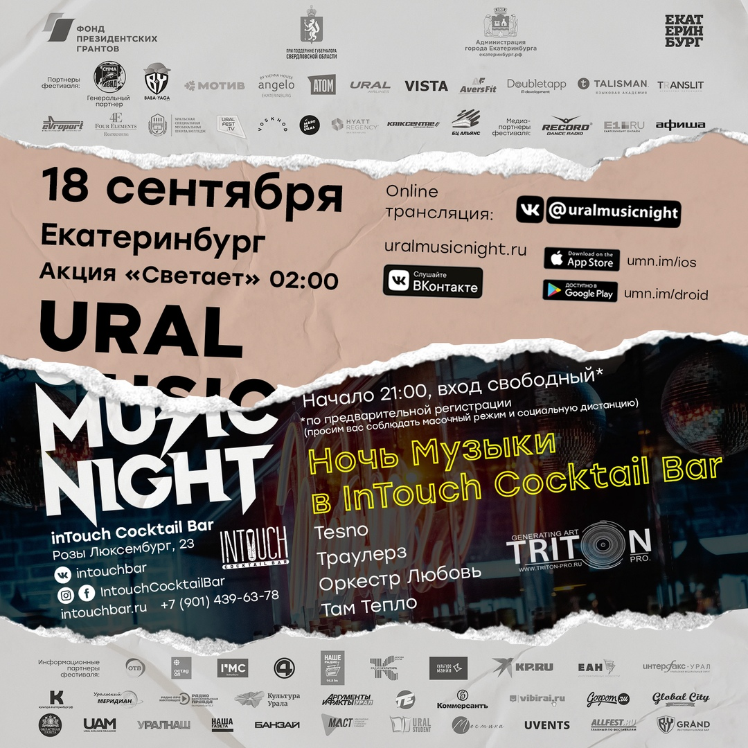 Афиша Екатеринбург 18.09 URAL MUSIC NIGHT 2020 / INTOUCH BAR