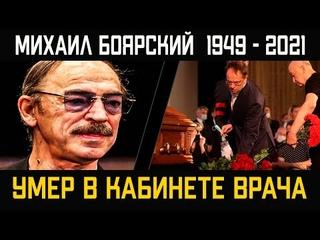 В Москве Траур... Сегодня Умер Михаил Боярский?..