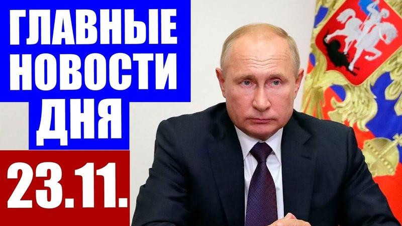 Главные новости дня в России и мире. Статистика по коронавирусу от 23.11.2020 г.