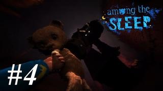 Оторвали мишке лапу - финал ► Among the Sleep ► Прохождение игры #4