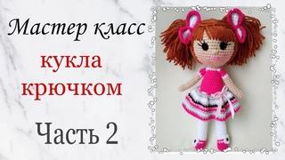 Кукла крючком . Как связать куклу крючком. Игрушки крючком мастер класс .Crochet doll amigurumi .Ч 2