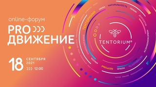 Онлайн-форум ТЕНТОРИУМ® PRO-ДВИЖЕНИЕ