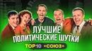 КВН 2020 Лучшие политические шутки / СОЮЗ / ТОП 10 / проквн