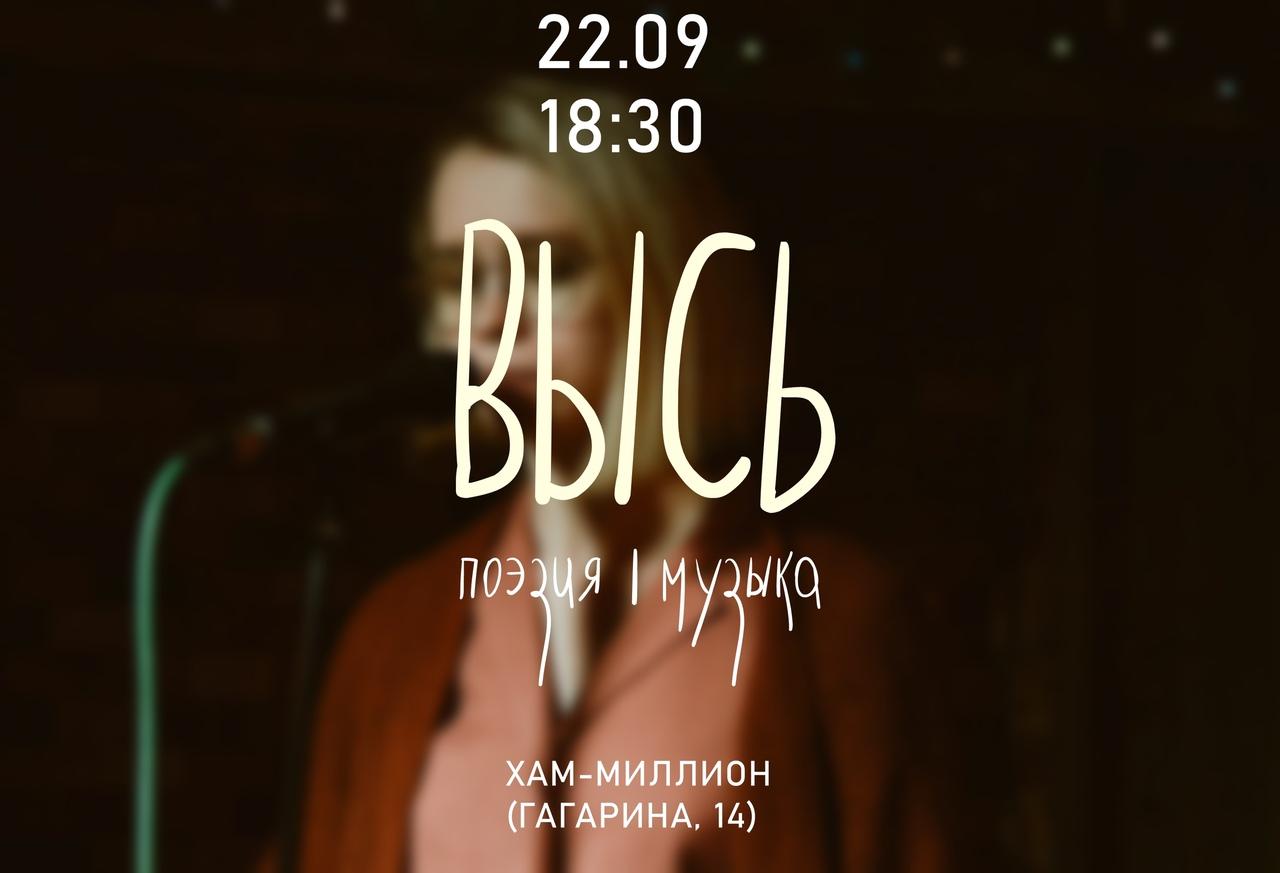Афиша Омск 22.09. ВЫСЬ: поэзия, музыка