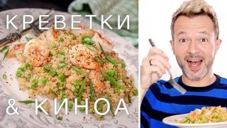 Киноа с креветками и зеленым горошком (CookingTime)
