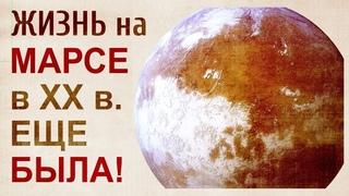 Еще 70 лет назад на Марсе была жизнь. Сопоставление фактов из официальных источников