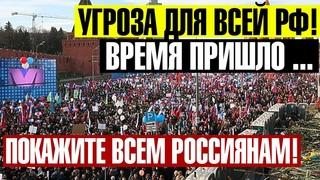 РОССИЯНЕ, СЛУШАТЬ ВНИМАТЕЛЬНО! ЭКСТРЕННОЕ ВКЛЮЧЕНИЕ () УДАЛЯТ ЧЕРЕЗ 2 ЧАСА!