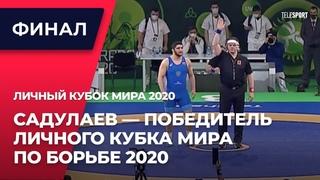 Абдулрашид Садулаев - победитель  Личного Кубка мира 2020!