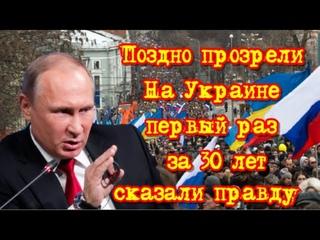 Поздно прозрели: На Украине первый раз за 30 лет сказали правду