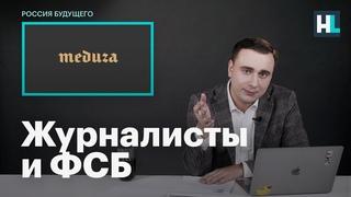 Иван Жданов о журналистах и ФСБ