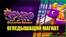 Spyro 3 Year of the dragon - Огнедышащий магнат [Часть 5 - ФИНАЛ] (Spyro Reignited Trilogy)