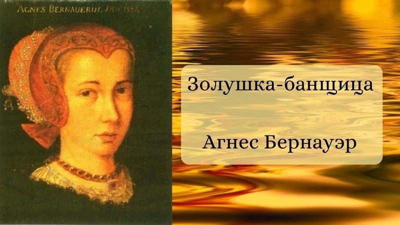 Золушка банщица Агнес Бернауэр Запись прямого эфира 22 05 2020