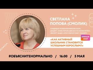Как школьник становится успешным взрослым Разбираемся с экспертом Росмолодежи Светланой Поповой