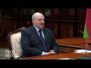 Лукашенко на встрече с Мясниковичем