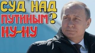C Ш A готовят Путину незавидную судьбу