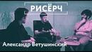 РИСЁРЧ 4 О материализме и видеоиграх с Александром Ветушинским