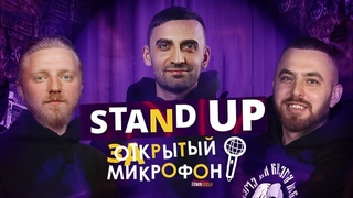 Stand Up 2021 Закрытый микрофон (июль 2) | Edwin Group — Stand Up