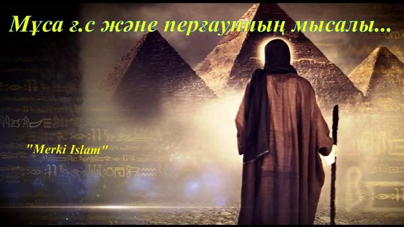 Мұса ғ.с және перғаунның мысалы...Ерлан Ақатаев