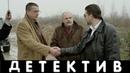 Сильный фильм про шпионаж [ Ментовские войны Спецотдел ] Русские детективы