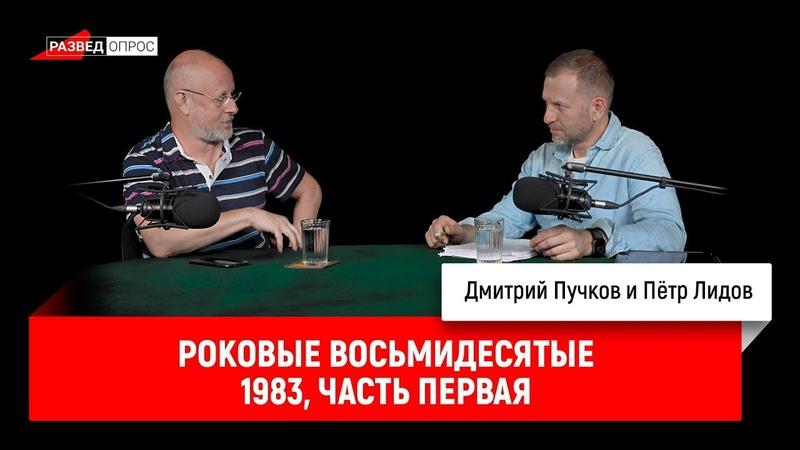 Пётр Лидов Роковые восьмидесятые 1983 часть первая