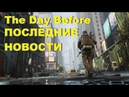 The Day Before ПОСЛЕДНИЕ НОВОСТИ ИГРЫ ► ИГРА THE DAY BEFORE!
