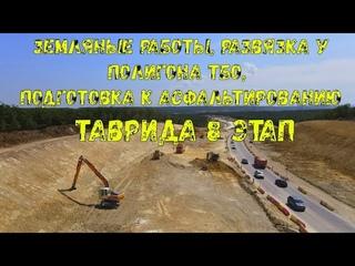 Севастополь. 8 этап трассы Таврида. Разработка скального грунта. Развязка у полигона ТБО.