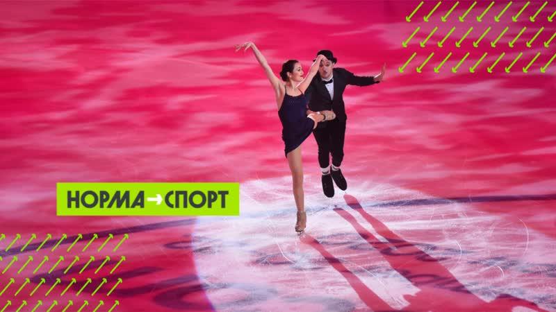 Этап Гран при по фигурному катанию в Москве при поддержке проекта Спорт норма жизни