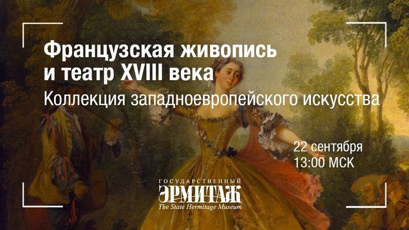 Hermitage Online Французская живопись и театр XVIII века Коллекция западноевропейского искусства