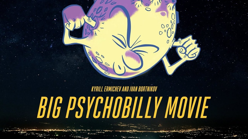Big Psychobilly Movie Teaser 1 0 Directed by Kyrill Ermichev and Ivan Bortnikov