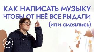 Как написать музыку, чтобы от неё все рыдали? (или смеялись) Георгий Федоров
