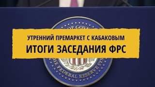 Итоги заседания ФРС. Обзор рынков на 29 июля / ФИНАМ
