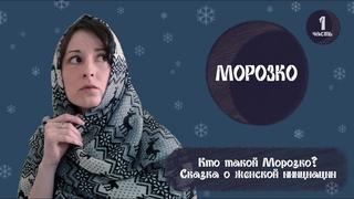 """Сказка """"Морозко"""".  Сказка о женской инициации. Русские сказки."""