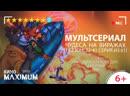 Кино Чудеса на виражах (1 сезон, 22-41 серия из 61) 1990 Maximum