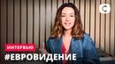 Пожелания звезд для группы Go_A – Спецпроект СТБ о песенном конкурсе Евровидение 2021