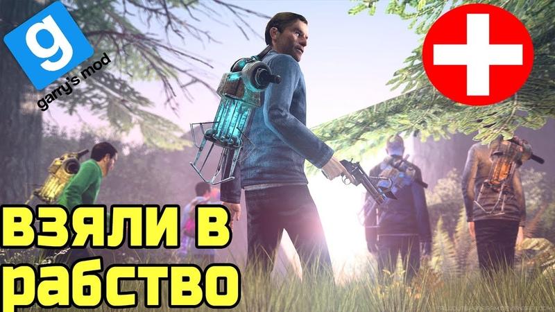 Garry's Mod ДУРКА РП НАС ВЗЯЛИ В ПЛЕН