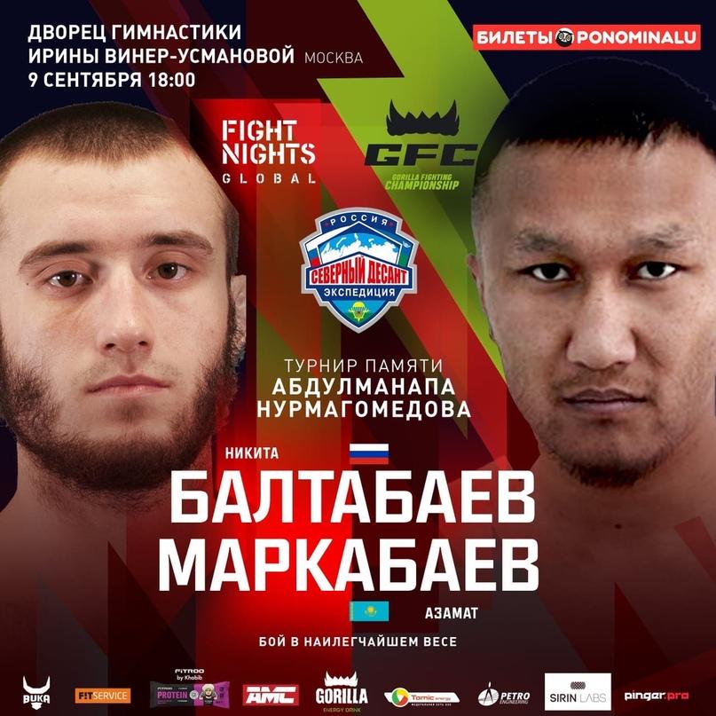 🔥🏆FNG и GFC. Бой в легчайшей весовой категории (61,2 кг) 🇷🇺Никита Балтабаев...