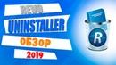 Revo Uninstaller Pro Как Пользоваться ОБЗОР 2019