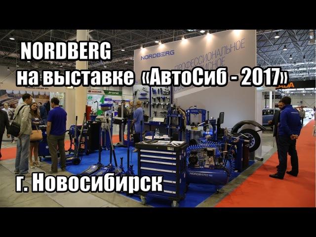 Nordberg в Новосибирске АвтоСиб 2017