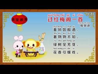Мультфильм для детей на китайском языке - 萌宝读古诗 18 过红梅阁一首 程致道