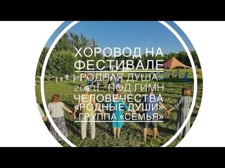 Хоровод на фестивале «Родная душа» 2021г. под гимн Человечества «Родные души» - группа «Семья»