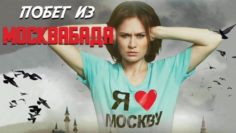 Побег из Москвабада 2015