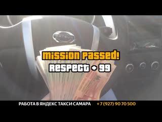 Работа водителем в Самаре Яндекс Такси! +7 927 90 70 500